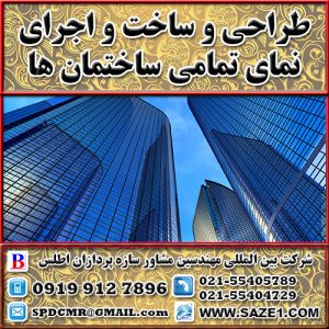 طراحی و ساخت و اجرای نمای تمامی ساختمان ها