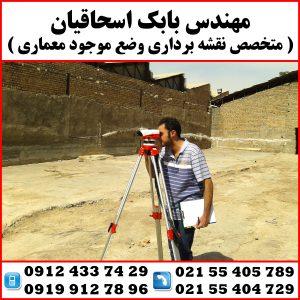 مهندس بابک اسحاقیان ( متخصص نقشه برداری وضع موجود معماری )
